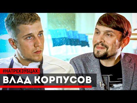 #НаТрехЗубцах: Влад Корпусов. Лучший шеф Эстонии/Скандинавский опыт/Путь в России
