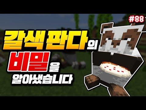 *갈색 판다의 숨겨진*비밀 찾음ㅋㅋㅋ ㄹㅇ 반전ㅋㅋㅋ [마인크래프트 야생 #88] Minecraft - 루태