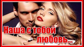 Наша с тобой любовь...(Красивая песня о любви) Сергей Грищук