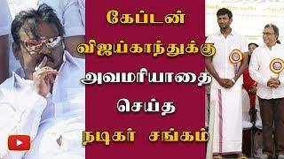 கேப்டன் விஜயகாந்திற்கு நடிகர் சங்கம் செய்த பச்சை துரோகம் - Vijayakanth | Vishal | Nadigar Sangam