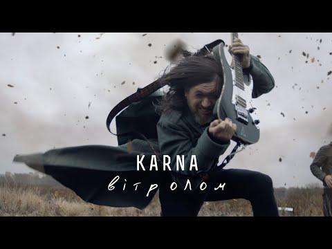 KARNA - Вітролом (Official video 2019)