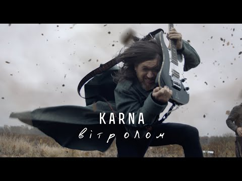 Смотреть клип Karna - Вітролом