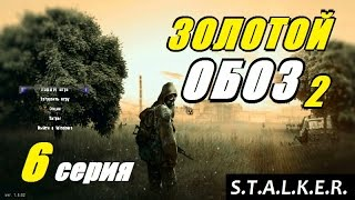 Сталкер ЗОЛОТОЙ ОБОЗ 2 - СНОРКИ и НАЁМНИКИ - 6 серия