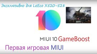 Обзор игровой прошивки Miui 10gameboost👌 Сравниваю Miui 10 Gaming и Aex 6.6 🤔