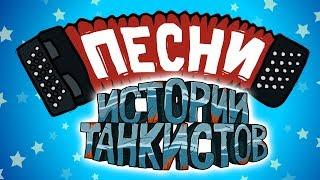 Истории танкистов - Песни. Приколы Wot - Мультик про танки.