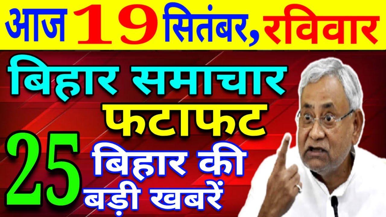 16 September | नीतीश की पार्टी ने BJP से की बगावत! BJP-JDU मे उठापटक वायरल बुखार से बिहार मे कोहराम!