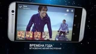 HTC One (M8) - Duo Camera