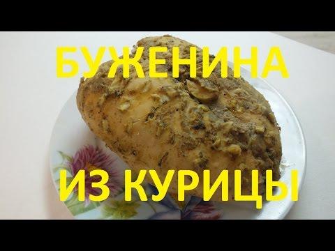 Буженина куриные грудки в мультиварке рецепты
