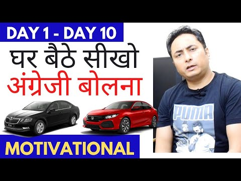 how-to-learn-to-speak-english-।-day-1---10-motivation-|-accept-challenge-to-speak-fluently