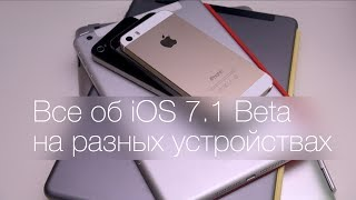 iOS 7.1 Beta на iPhone 4, 5S, iPad 3, mini, Air - полный обзор!