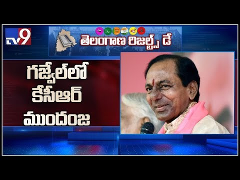 KCR leads in Gajwel by thumping majority - TV9