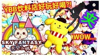 """YBB楊寶貝sky fantasy 天空之城饮料新店开张咯!夹娃娃成果让新手连连""""娃娃""""声!!Chiii Tv #夾娃娃挑戰"""