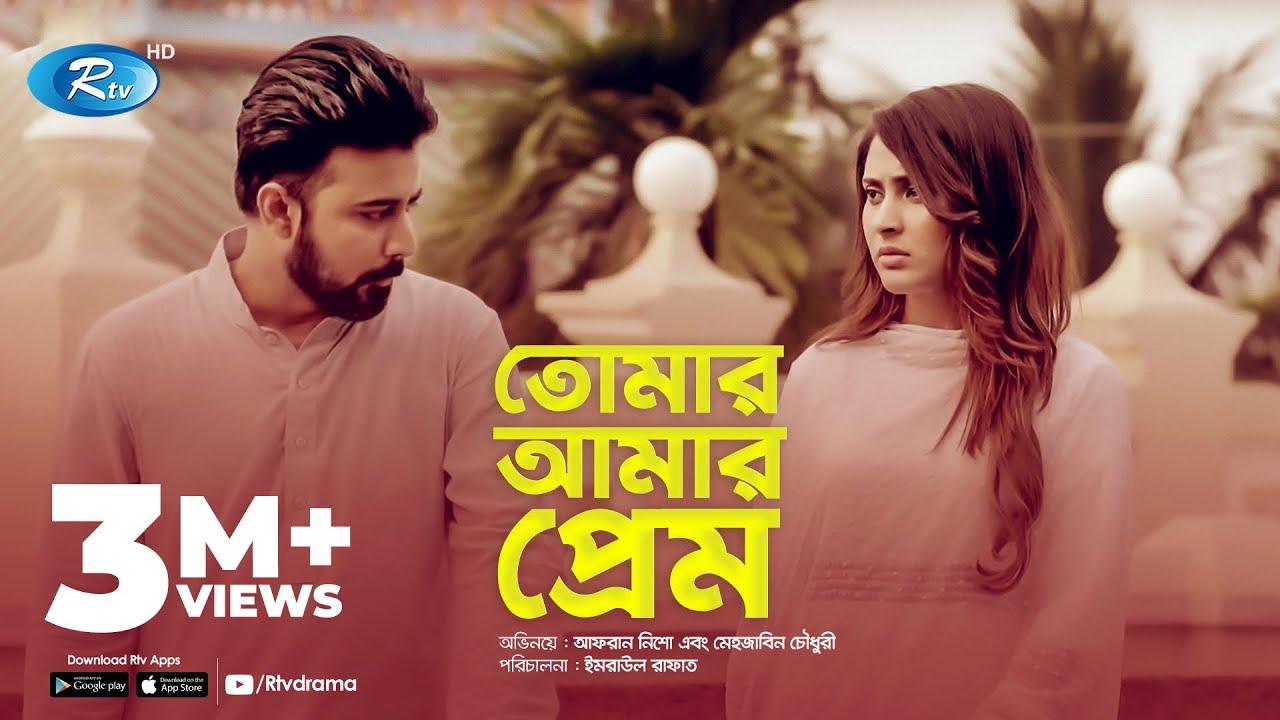 Tomar Amaar Prem | তোমার আমার প্রেম | Afran Nisho | Mehazabien Chowdhury | Rtv Drama Special