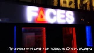Светодиодный экран(Светодинамическая вывеска ночного клуба FACES.В этом проекте мы использовали RGB SPI ленту с управлением по..., 2013-10-31T08:57:18.000Z)