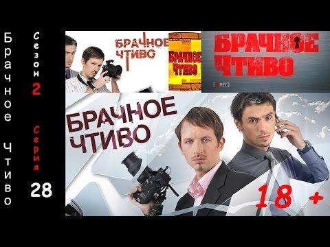 Измена (2011) - смотреть онлайн
