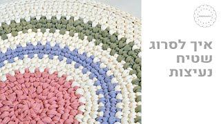 שטיח נעיצות How to crochet a round sc rug