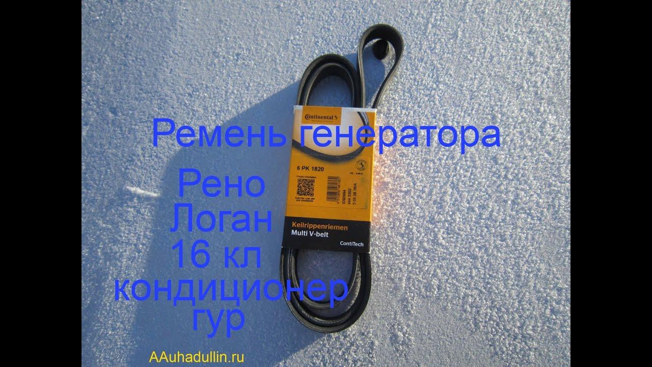 Комплект ремней ГРМ Рено Логан фирмы GATES