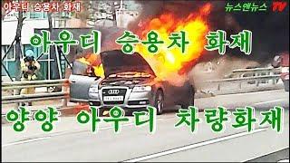 [단독영상]양양 아우디…