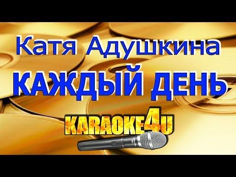 Катя Адушкина | Каждый день | Караоке