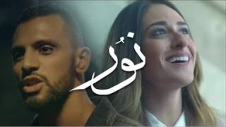 موسيقه اغنيه نور زاب ثروت