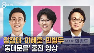[여론조사] 민주 장경태·통합 이혜훈·무소속 민병두 혼…