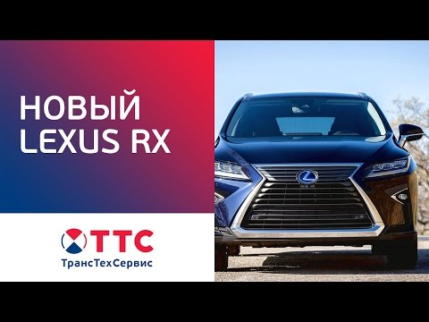 Обзор Lexus RX Лексус RX нового поколения
