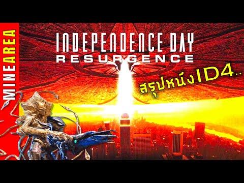 Independence Day I (ID4) สงครามวันดับโลก มนุษย์ต่างดาวบุกโลก!! I MineArea