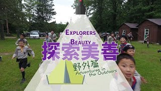 爱 ● 常传 - 探索美善─野外篇(国语/普通话)