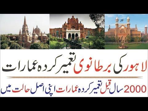Top 10 Historic Buildings In Lahore | Brithish Govt Build Historical Places [Urdu]