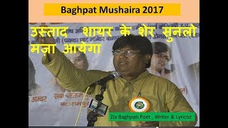 उस्ताद  शायर के शेर सुनलो मज़ा आयेगा  | Zia Baghpati Baghpat Mushaira 2017 Waqt Media