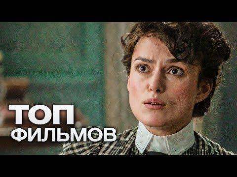 ТОП-10 ЛУЧШИХ ДРАМ (2019)
