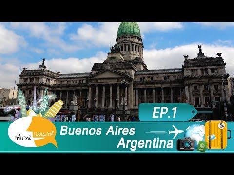 เที่ยวนี้ขอเมาท์ ตอน Buenos Aires, Argentina EP1
