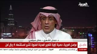 حسين شبكشي وحمدان الشهري و محمد أبو رمان يناقشون تفجيرات السعودية