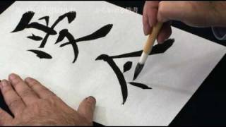 髙木聖雨「孔子廟堂碑」芸術新聞社/一から始める楷書/書道
