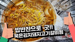 #냉장고정리요리 #묵은…