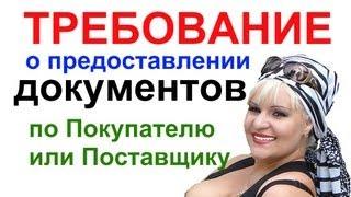 Треб.о предоставлении документов по Контрагенту(, 2013-02-01T06:26:29.000Z)