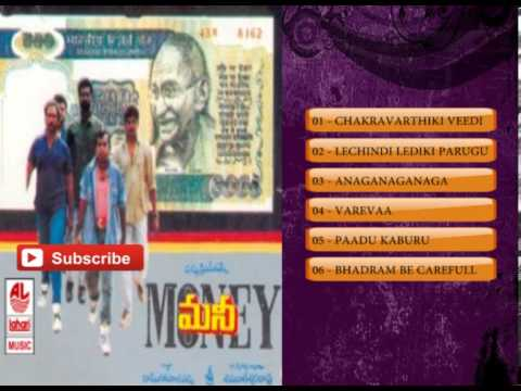 Telugu Hit Songs | Money Telgu Movie Songs | J.D.Chakravarthy