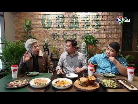 กินเที่ยว Around The World | ร้าน Grassroom สยามสแควร์ ซอย 2 | 11-12-60 | Ch3Thailand