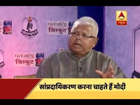 Jan Man: Lalu Prasad Yadav attacks PM Modi; says even traders do not support him