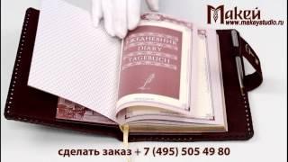Ежедневник А5 «Золотой ключик»(, 2014-01-15T18:13:57.000Z)