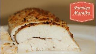 Супер способ приготовления ОЧЕНЬ СОЧНОЙ куриной грудки. Это стоит приготовить!!!