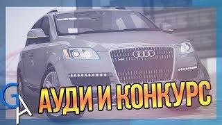 АУДИ И КОНКУРС [MTA]