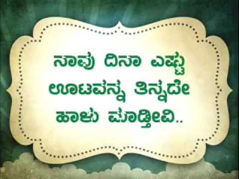 Very Feeling Kannada Video Heart Touch Youtube