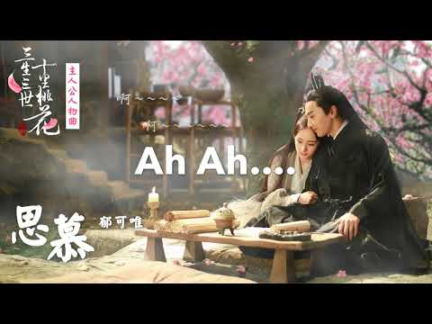 Ten Miles of Peach Blossoms OST | Cherished Memory