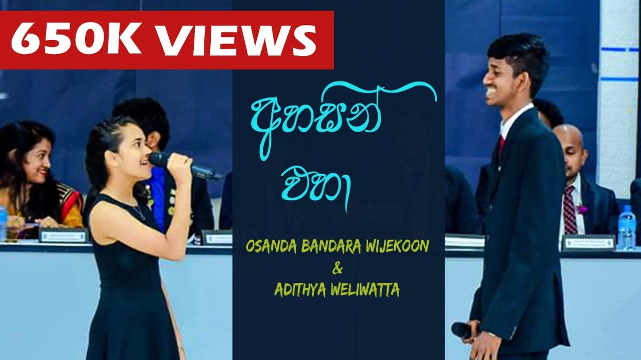 Ahasin Eha Cover - Osanda Bandara Wijekoon & Adithya Weliwatta (2018)