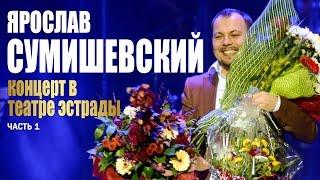 Я. Сумишевский - Театр Эстрады (первая часть)
