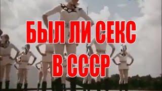 """""""В СССР СЕКСА НЕТ!"""""""