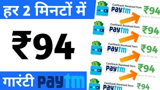 New Earning App 2019 || ₹94+₹94 Paytm Cash Unlimited Time || Best Paytm Cash Earning App 2019