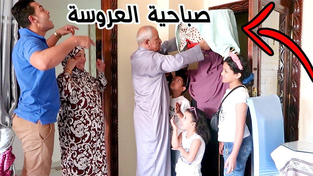 صباحيه مباركه للعروسين رحنلهم محملين  لقينه العروسه زعلانه ينفع كده 😭