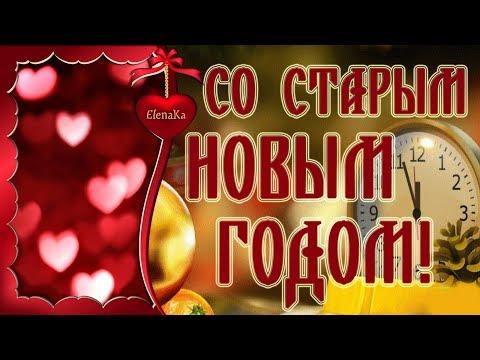 Со Старым Новым Годом! - Музыкальная открытка с пожеланиями для друзей! - Лучшие видео поздравления в ютубе (в высоком качестве)!